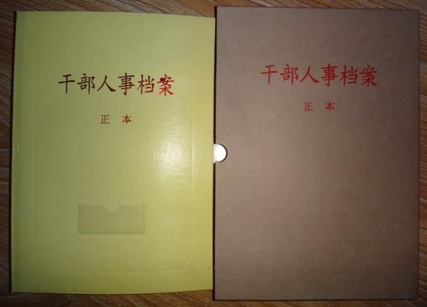 a4干部人事档案盒
